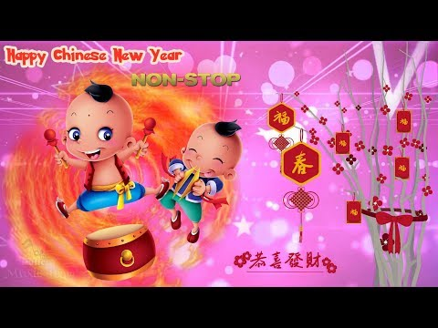 Best CNY Music l 新年快乐 2018 l Chinese New Year Music 2018[ Mix ]