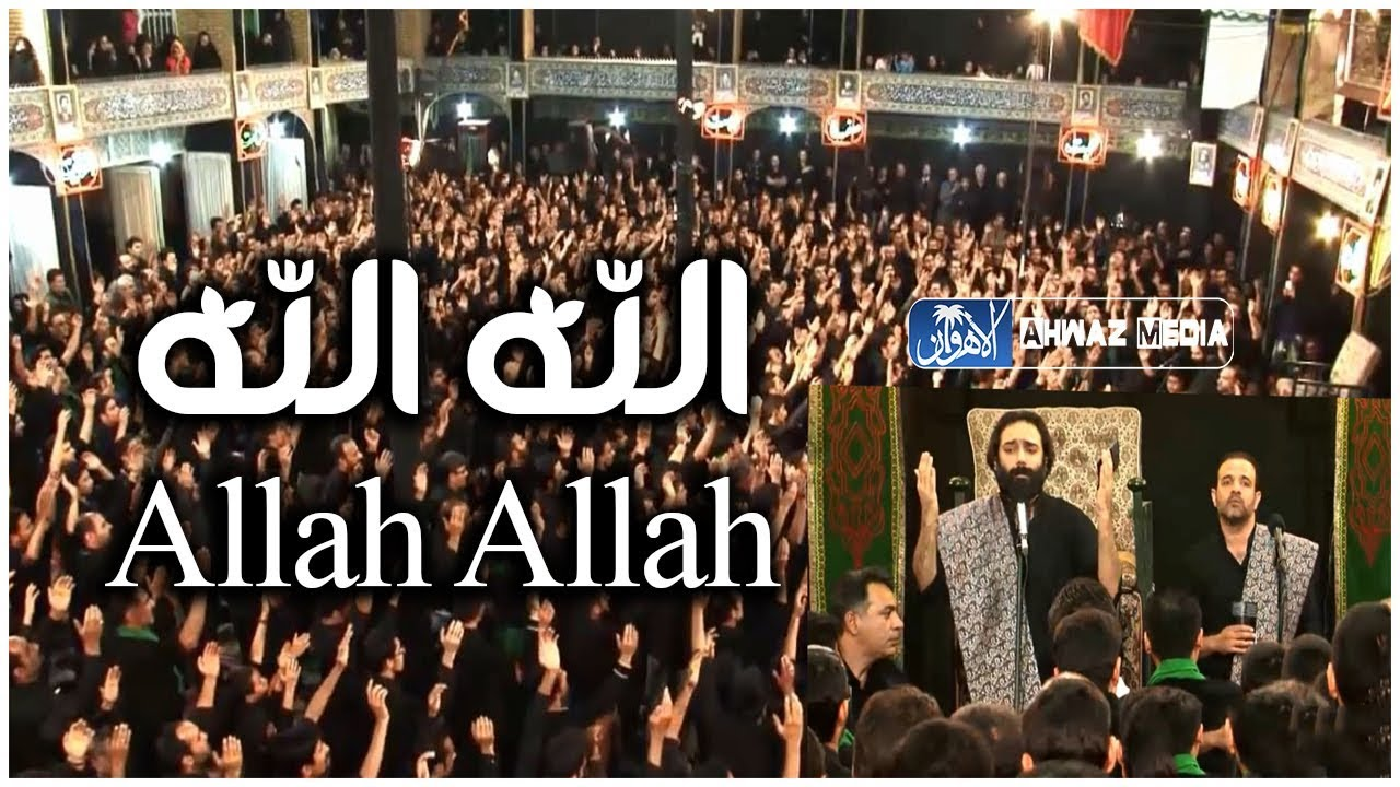 """Download """" الله الله """" اللطمية الإيرانية التي ظلمت في الإعلام الإسلامي (مترجمة للعربية والإنجليزية)"""