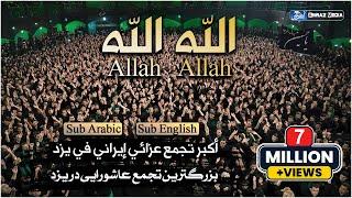 \ الله الله \ اللطمية الإيرانية التي ظلمت في الإعلام الإسلامي (مترجمة للعربية والإنجليزية)