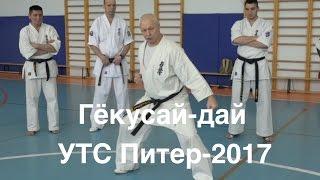ГЁКУСАЙ-ДАЙ (УТС СПб-2017)