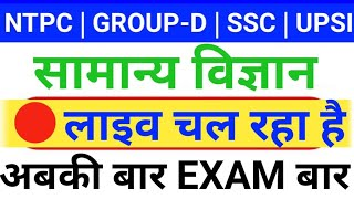 Live_Class Science For Railway Ntpc Group D,Ssc,CHSL,Police