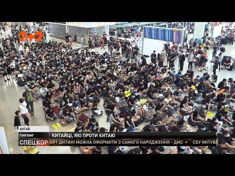 Китай стягує свої війська до кордону з Гонконгом