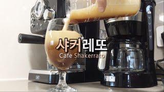 [커피] 홈카페ㅣ샤커레또ㅣ플랜잇 커피머신ㅣ일리커피