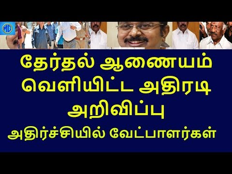 ec warns if money issuing in rk nagar that will happen|tamilnadu political news|live news tamil