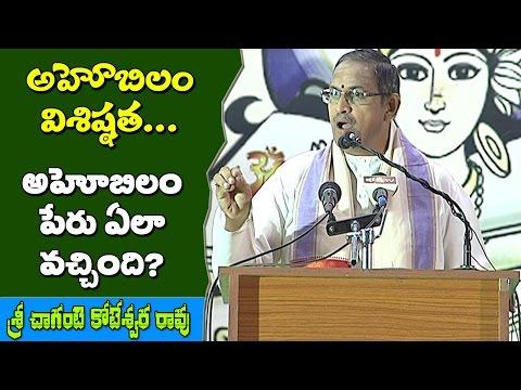 How did 'Ahobilam' get its name? || Brahmasri Chaganti Koteswara Rao || Bhakthi TV