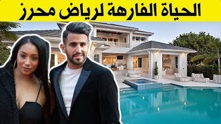 شاهد كيف يعيش رياض محرز مع عائلته في مانشستر.. حياة فارهة لا تصدق !!