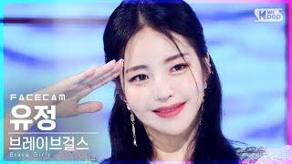 [페이스캠4K] 브레이브걸스 유정 '치맛바람' (Brave Girls YUJEONG 'Chi Mat Ba Ram' FaceCam)│@SBS Inkigayo_2021.06.20.