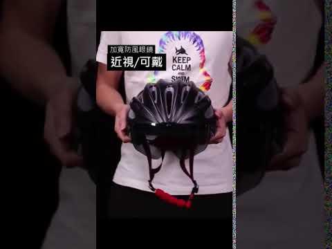 (免運)GUB 磁吸式防風眼鏡安全帽(580) 一體成型 自行車安全帽 公路車安全帽 單車安全帽 腳踏車安全帽