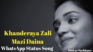 Khanderaya Zali Mazi Daina - New Marathi Songs 2018 | Marathi DJ Songs |