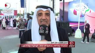 الفنان القطري صلاح الملا: هذه التظاهرة هي رسالة حب من الشعب القطري تجاة القيادة والشعب الكويتي
