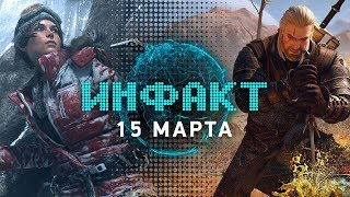 Shadow of the Tomb Raider, DLC для Prey, перенос Pillars of Eternity 2, «Ведьмак» возвращается...