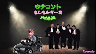 2018年3月25日枠より ウナちゃんマン【もしもシリーズ】 ドリフの大爆笑...