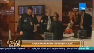 مساء القاهرة | فرنسا تبدأ التحقيقات مع موظفي مطار شارل ديجول وإرسال التقارير للقاهرة