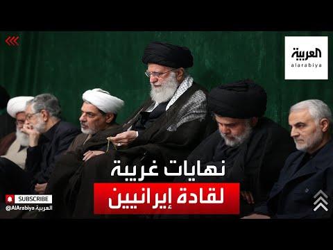 هذا مصير من يعمل بالمناصب السياسية العليا في إيران  - نشر قبل 4 ساعة