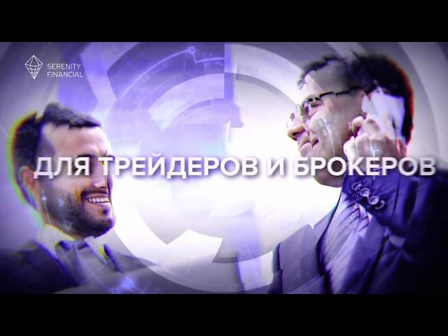 ICO Serenity Financial — первого блокчейн маркетплейса для трейдеров и брокеров