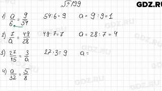 № 199 - Математика 6 класс Мерзляк