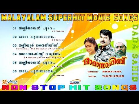 Dada Sahib   Mohan Sithara   K J Yesudas K S Chithra Malayalam Movie Audio Songs 2017