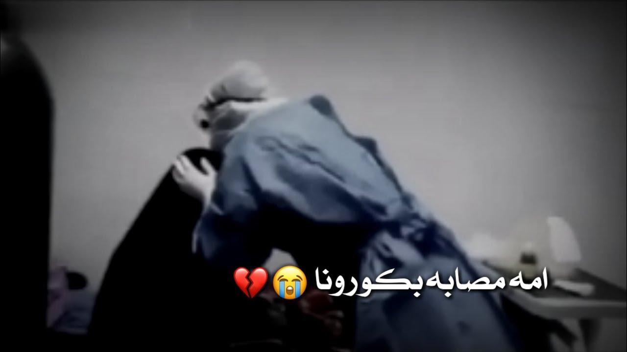 امه مصابه بكورونا وزارها في المستشفى 😭 ، شوف وش سوا💔😥