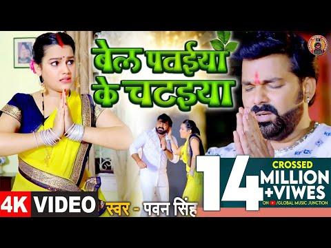 4K VIDEO - बेल पतईया के चटइया - #Pawan Singh, Priyanka Singh - Latest Bhojpuri Kanwar Song 2021