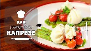 Салат Капрезе с Бурратой. Как приготовить салат Капрезе?