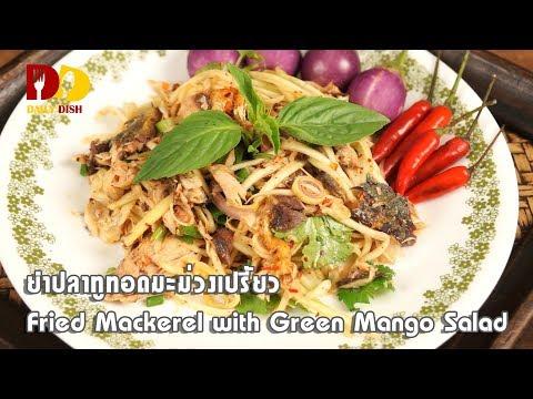 Fried Mackerel with Green Mango Salad  | Thai Food | ยำปลาทูทอดมะม่วงเปรี้ยว - วันที่ 04 Apr 2018