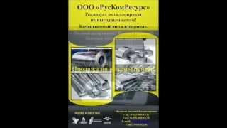 Труба профильная от ООО «РусКомРесурс»(, 2013-11-02T09:03:57.000Z)