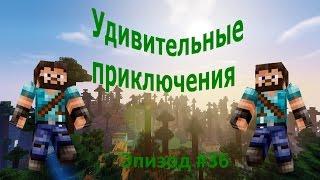 Садху и метеориты Удивительные приключения в Майнкрафт 36