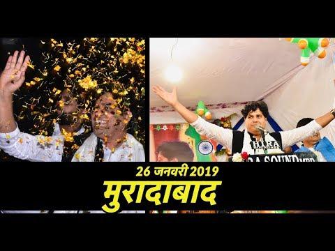 Imran Pratapgarhi In Moradabad || Aagaaz || 26 January 2019