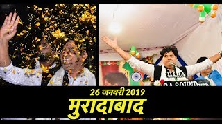 Imran Pratapgarhi In Moradabad || Aagaaz || 26 January 2019