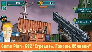 Game Plan #682 'Стреляем, Гоняем, Убиваем'