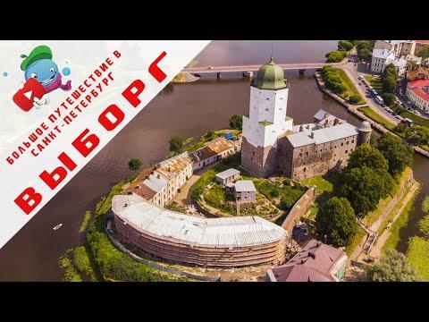 Большое путешествие в Санкт-Петербург | Выборг | Самый европейский город России | 7 Часть