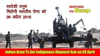 Swadeshi Dhanush Artillery Gun To Be Inducted In Indian Army On 08 April 2019
