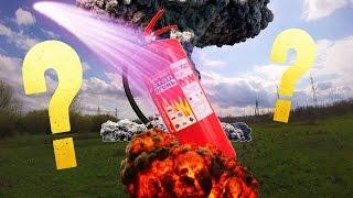 ЧТО ПРОИЗОЙДЁТ, ЕСЛИ ВЗОРВАТЬ ОГНЕТУШИТЕЛЬ?!(СТАВЬ ЛАЙК, ЕСЛИ ХОЧЕШЬ УВИДЕТЬ ВЗРЫВ ОГРОМНОГО ОГНЕТУШИТЕЛЯ! Наш канал: ..., 2016-05-03T15:45:54.000Z)