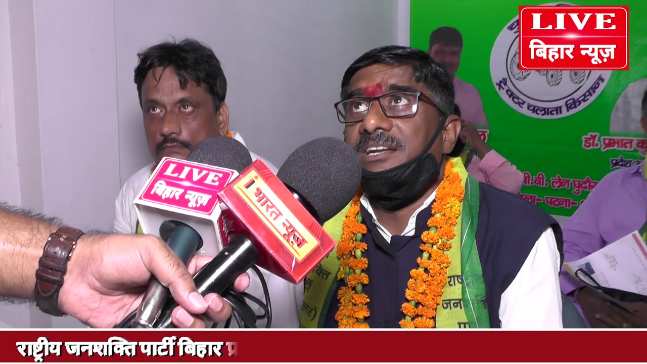 बिहार विधानसभा चुनाव में राष्ट्रीय जनशक्ति पार्टी बिहार के सभी सीटों पर अपने उम्मीदवार उतारेगी