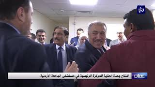 افتتاح وحدة العناية المركزة الرئيسية في مستشفى الجامعة الأردنية - (14-2-2019)