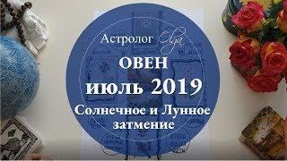 ОВЕН астро расклад на ИЮЛЬ 2019. Астролог Olga