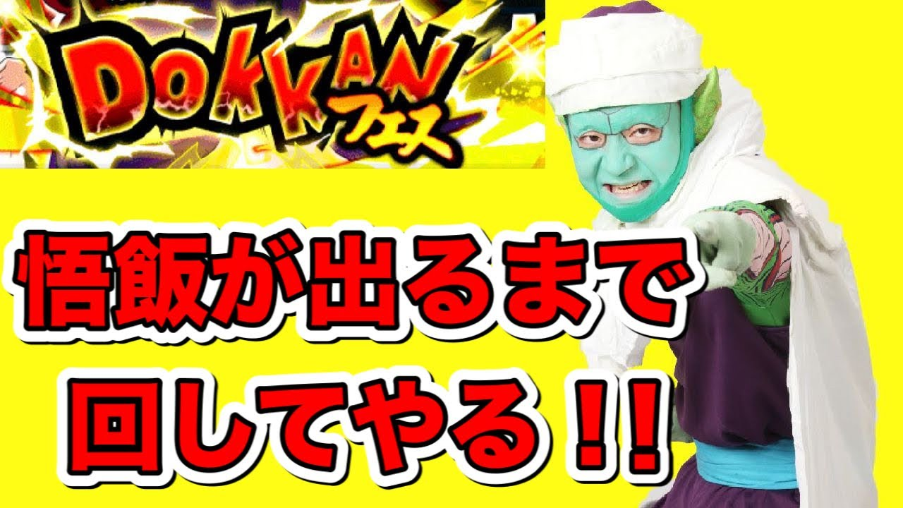 【ドッカンバトル】 DOKKANフェスで愛弟子・孫悟飯!出るまで回してやる!!