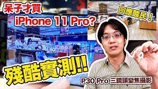 呆子才買 iPhone 11 Pro?實測華為 P30 Pro 錄影變焦...結果讓人啞口無言!