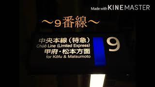 新宿駅 9・10番線発車メロディー thumbnail