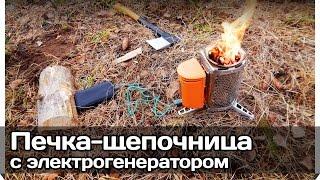 [РВ] Печь-щепочница-электрогенератор (первая растопка и первые впечатления)(Печь-щепочница «Биолайт» (англ. BioLite CampStove) — это печка для походов с электрогенератором, которая позволяет..., 2016-04-18T17:05:47.000Z)