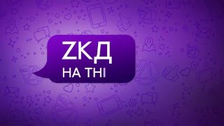 ОМГ ZKD на ТНТ4 с 30 мая в 20:00