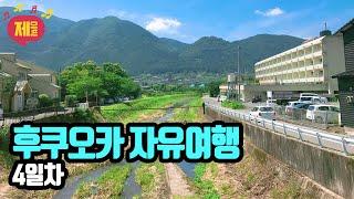 후쿠오카 자유여행 4일차 [카에데노쇼자 료칸 온센 온천…