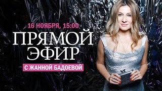 Жанна Бадоева о возвращении в