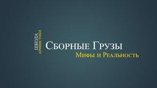 видео Перевозки сборных грузов Армавир - Москва. Качественные грузоперевозки транспортной компанией Юлэкс