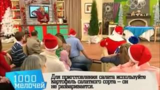 Селедка под шубой в рулете   Александр Селезнев