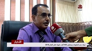 ميناء عدن للحاويات يستقبل 400 ألف حاوية خلال العام 2018