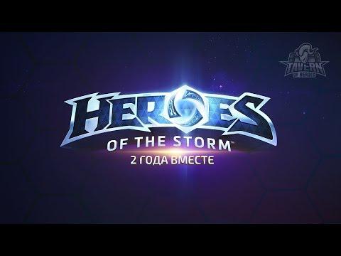 видео: Как изменилась игра за 2 года | heroes of the storm вместе с tavern of heroes