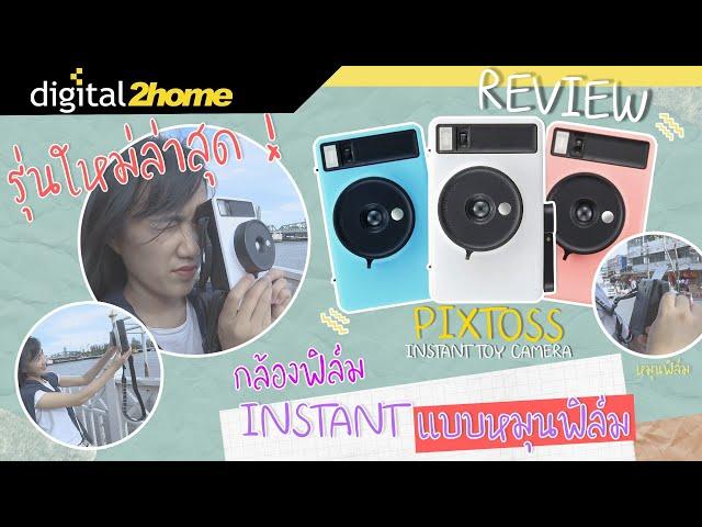 รีวิว Pixtoss กล้องฟิล์ม Instant รุ่นใหม่ล่าสุด จากญี่ปุ่น