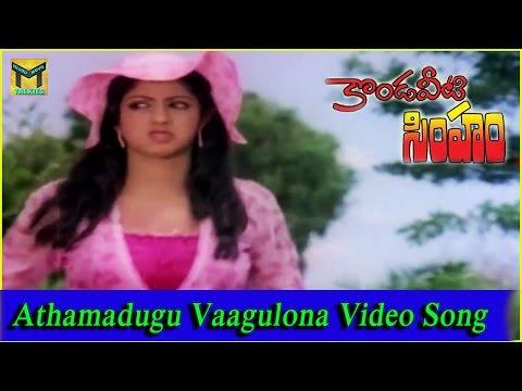 Athamadugu Vaagulona Video Song || Kondaveeti Simham Movie || NTR, Sridevi