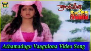 Watch athamadugu vaagulona video song from kondaveeti simham movie starring: ntr, sridevi